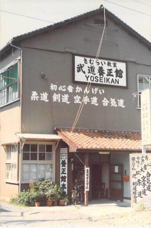 Yoseikan Dojo - Shizuoka